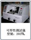 可焊性测试仪