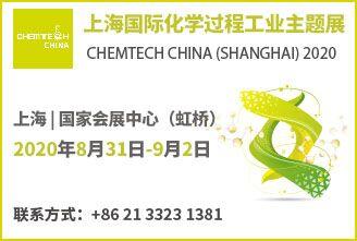 2020上海国际化学过程工业主题展