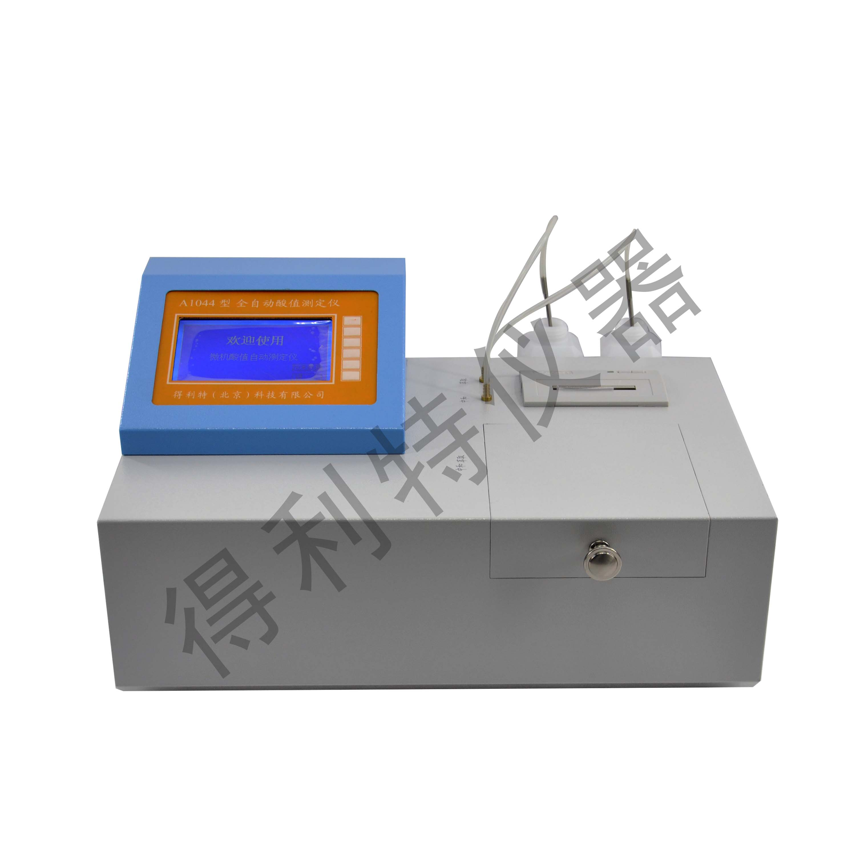 得利特自动酸值测定仪完成升级