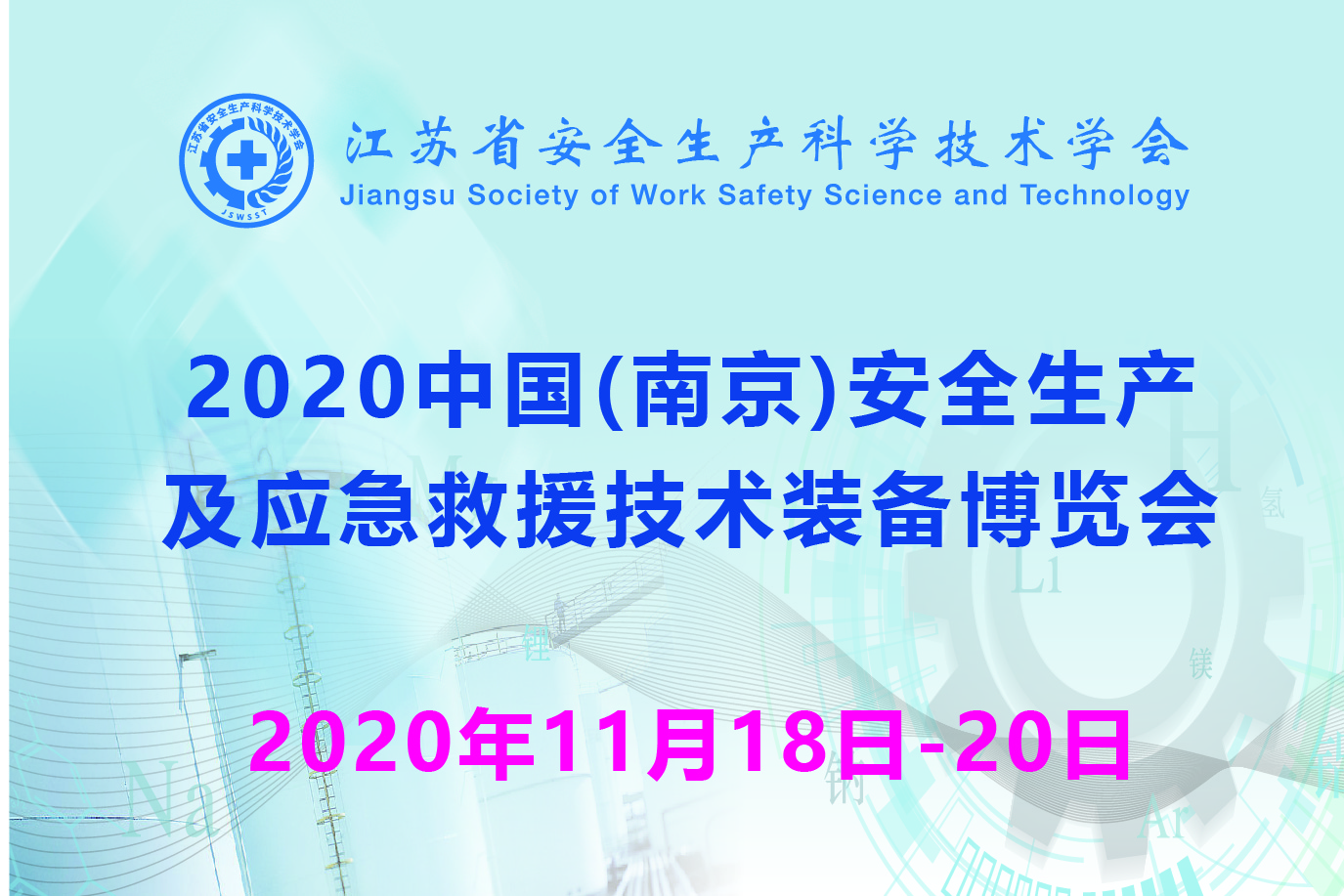 2020 中国(南京)国际安全生产科技论坛暨2020 中国(南京)安全生产及应急救援技术装备博览会