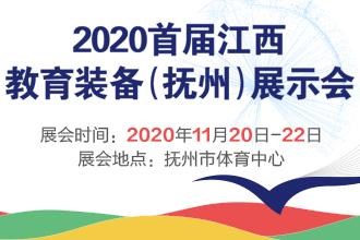 2020首届江西教育装备(抚州)展示会