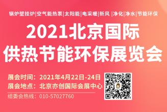 2021第17屆國際鍋爐、新型供熱及節能環保設備展覽會