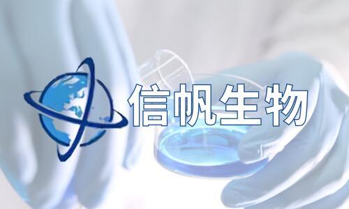 信帆生物 生化试剂专业提供者