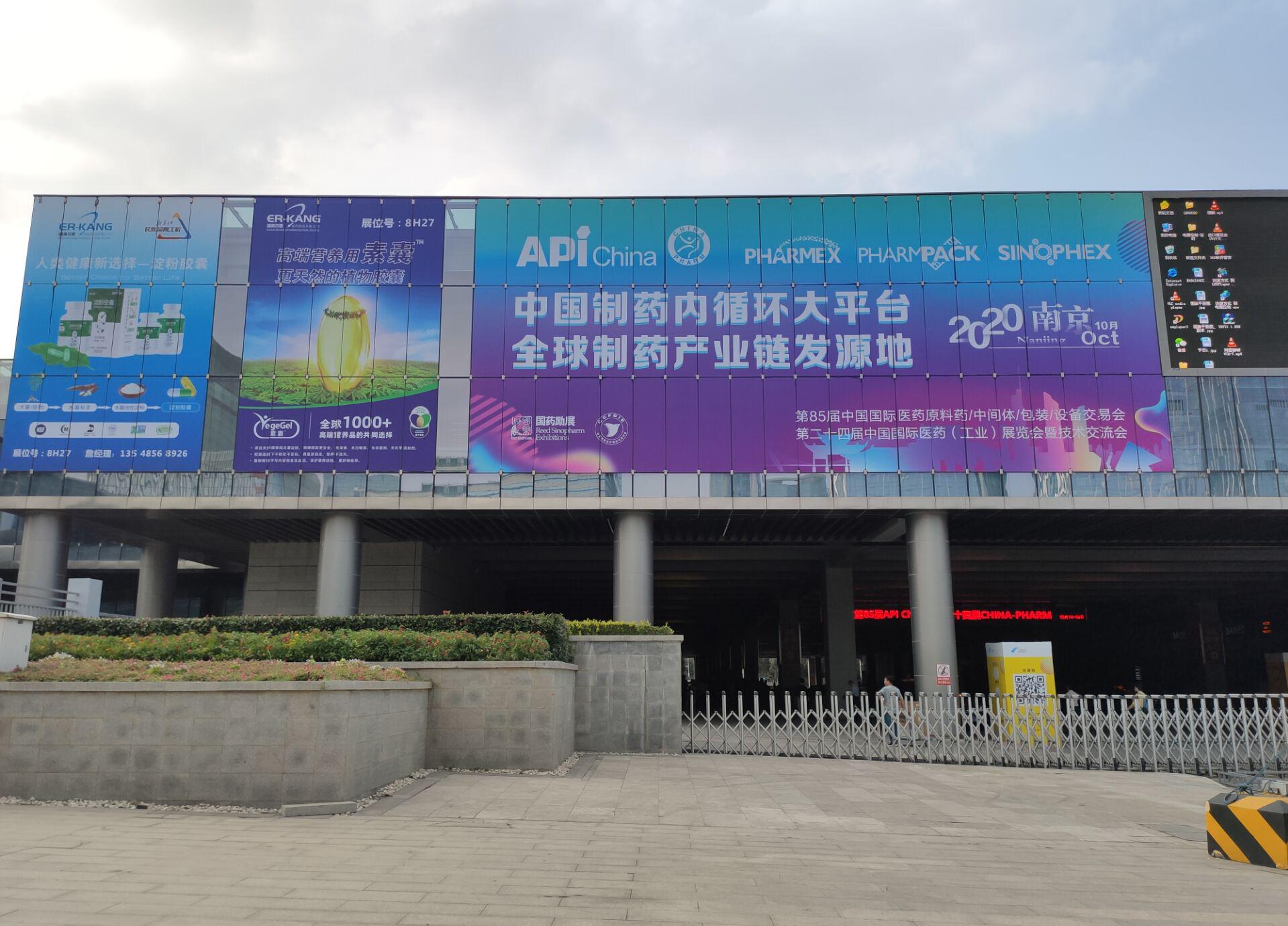 上千家名企齐聚南京API 携手共话医药行业新未来